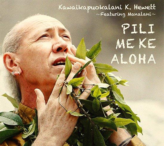 【CD】 Pili Me Ke Aloha / Kawaikapuokalani K. Hewett (ピリ・メ・ケ・アロハ/カヴァイカプオカラニ・ヒューエット) 【メール便可】