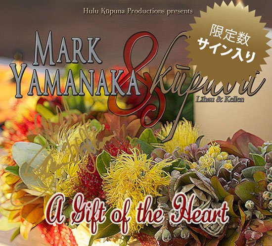 【サイン入りCD】 A Gift of the Heart / Mark Yamanaka & Kupaoa (ア・ギフト・オブ・ザ・ハート/マーク・ヤマナカ・アンド・クーパオア) 【メール便可】