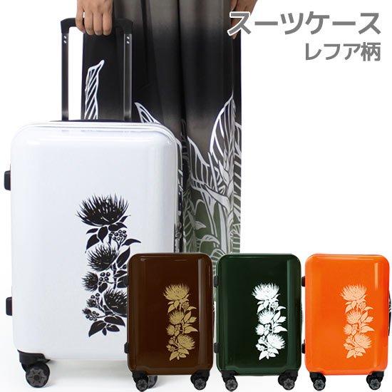 【予約受付中】スーツケース レフア柄 プリント キャリーケース carrycase-lehua【納期約10日前後】