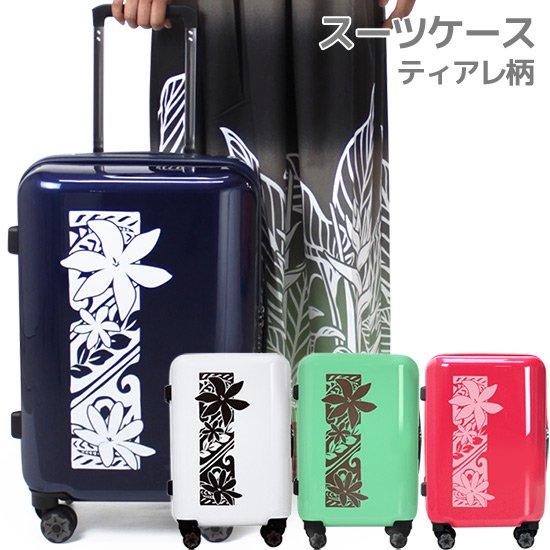 【予約受付中】スーツケース ティアレ柄 プリント キャリーケース carrycase-tiare【納期約10日前後】