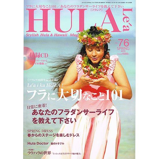 【雑誌】 フラレア 76号 (Hula Le'a) book-hlla-76 【メール便可】 送料無料 ※同梱不可