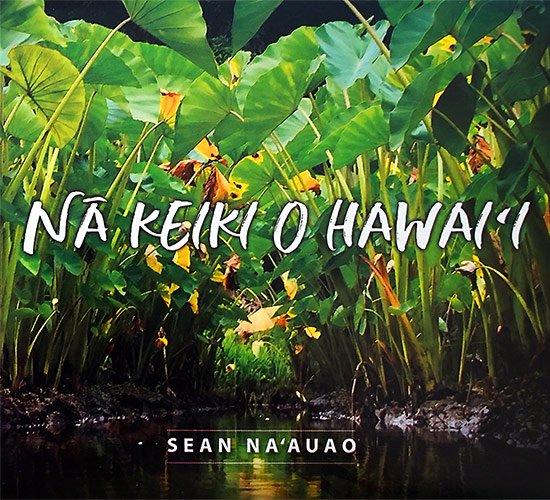 【CD】 Na Keiki O Hawai'i / Sean Na'auao (ナー・ケイキ・オ・ハワイ / ショーン・ナアウアオ) 【メール便可】