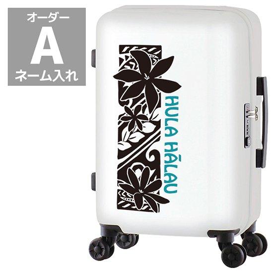 【ティアレ柄 プリント】 ネーム入れ スーツケース