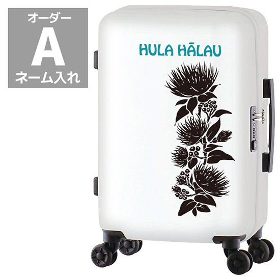 【レフア柄 プリント】 ネーム入れ スーツケース
