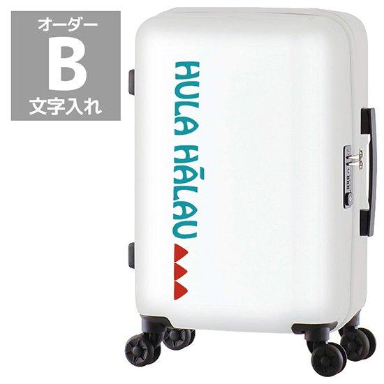 【文字プリント】 スーツケース プリント