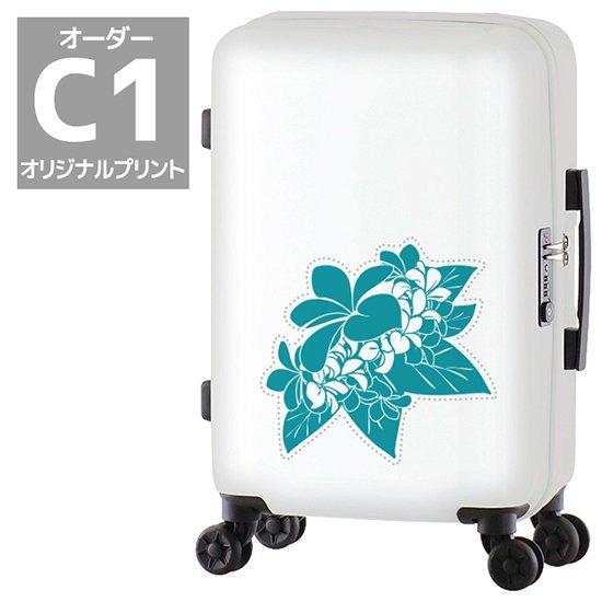 【オリジナルプリント】 スーツケース プリント