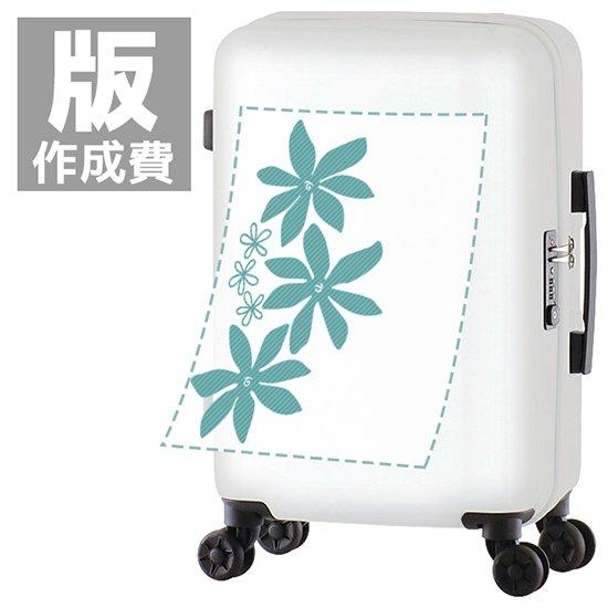 【版代】オリジナルプリント オーダースーツケース