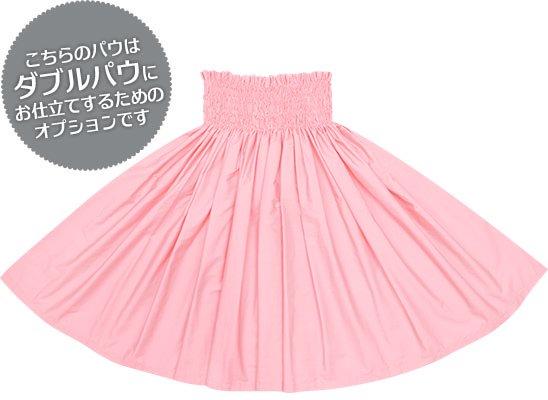 【ダブルパウスカート専用オプション】ピーチの無地パウスカート Wopt-peach