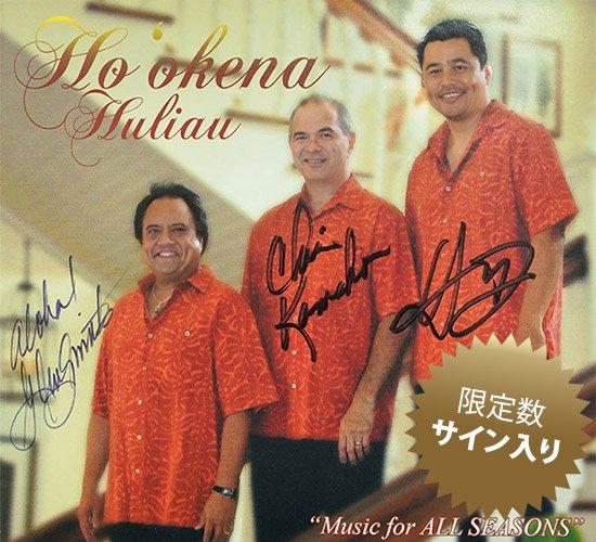 【サイン入りCD】Huliau / Ho'okena (フリアウ / ホオケナ)【メール便可】