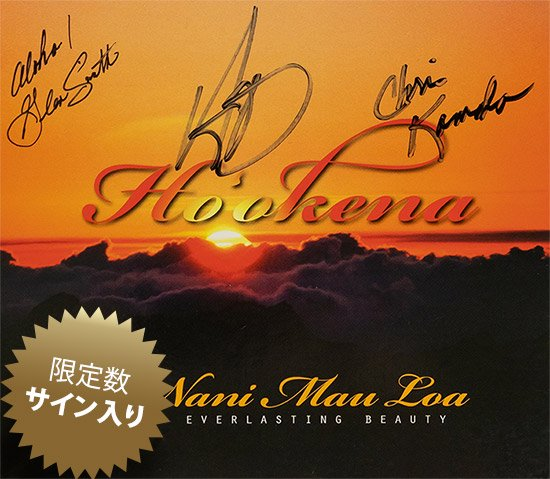 【サイン入りCD】Nani Mau Loa - Everlasting Beauty / Ho'okena 【メール便可】 cdvd-cd