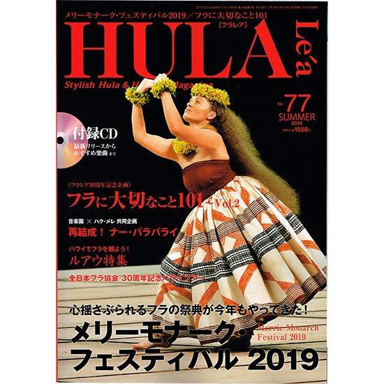 【雑誌】 フラレア 77号 (Hula Le'a) book-hlla-77 【メール便可】 送料無料 ※同梱不可