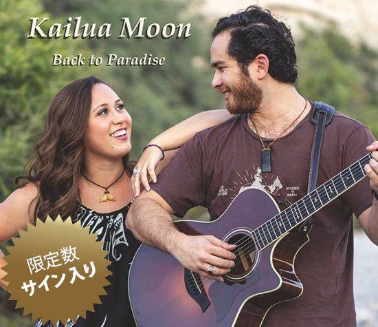 【サイン入りCD】 Back To Paradise / Kailua Moon (バック・トゥ・パラダイス/カイルア・ムーン) 【メール便可】