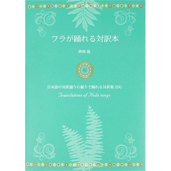 【単行本】フラが踊れる対訳本-神保 滋 著 book-sj-hlod 【メール便可】