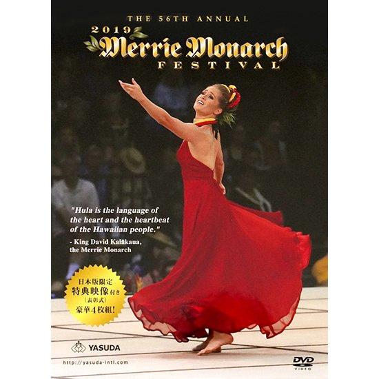 【DVD】2019 Merrie Monarch Festival (2019年 第56回 メリー・モナーク・フェスティバル) 4枚組 日本版限定特典映像つき【メール便可】