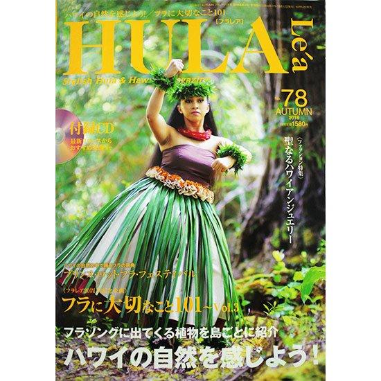 【雑誌】 フラレア 78号 (Hula Le'a) book-hlla-78 【メール便可】 送料無料 ※同梱不可