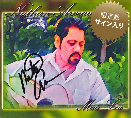 【サイン入りCD】 Mau Loa / Nathan Aweau (マウ・ロア / ネイサン・アヴェアウ) 【メール便可】
