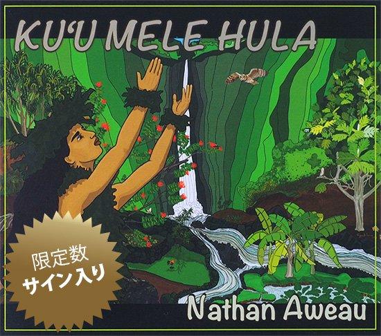 【サイン入りCD】 KU'U MELE HULA / Nathan Aweau (クウ・メレ・フラ / ネイサン・アヴェアウ) 【メール便可】