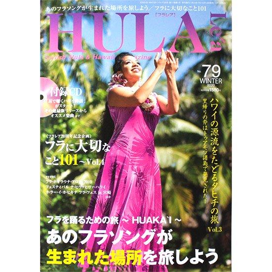【雑誌】 フラレア 79号 (Hula Le'a) book-hlla-79 【メール便可】 送料無料 ※同梱不可