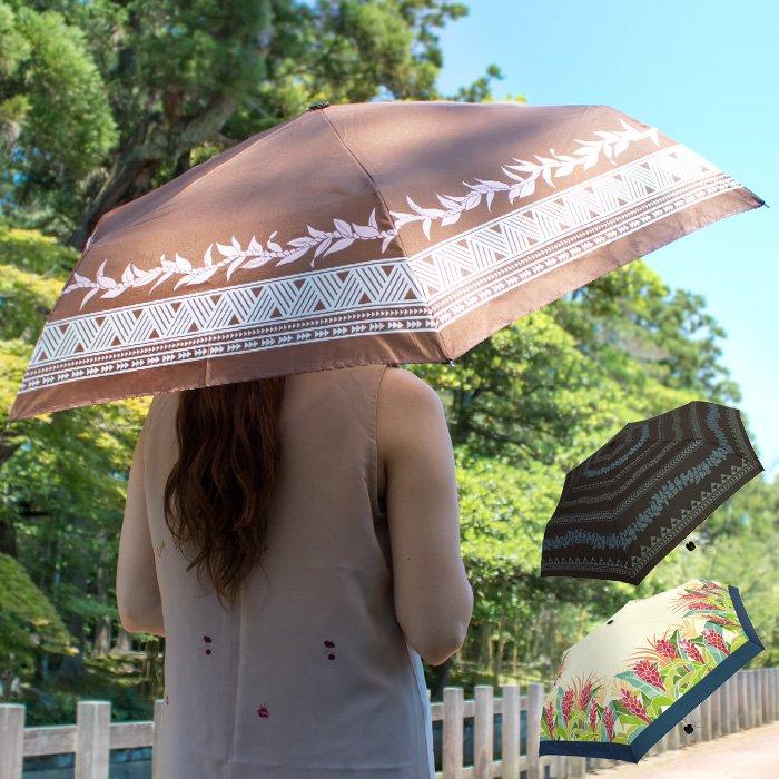 ハワイアン柄 折りたたみ傘 カバー付き 晴雨兼用 UVカット【柄が選べる】