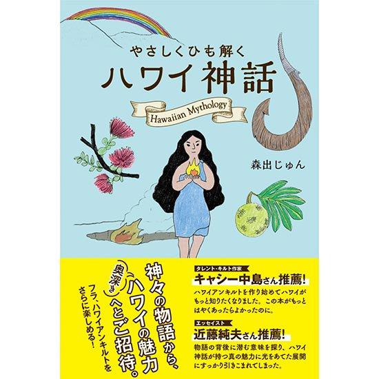 【単行本】やさしくひも解く ハワイ神話 - 森出じゅん著 book-jm-hwsw 【メール便可】