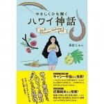 【単行本】やさしくひも解く ハワイ神話 - 森出じゅん著 【メール便可】