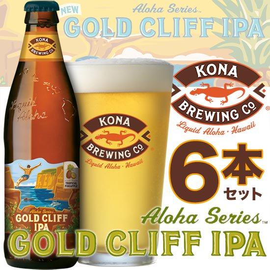 【コナビール】 ゴールドクリフ IPA 【6本セット】 drnk-knbeer-goldcliff6set