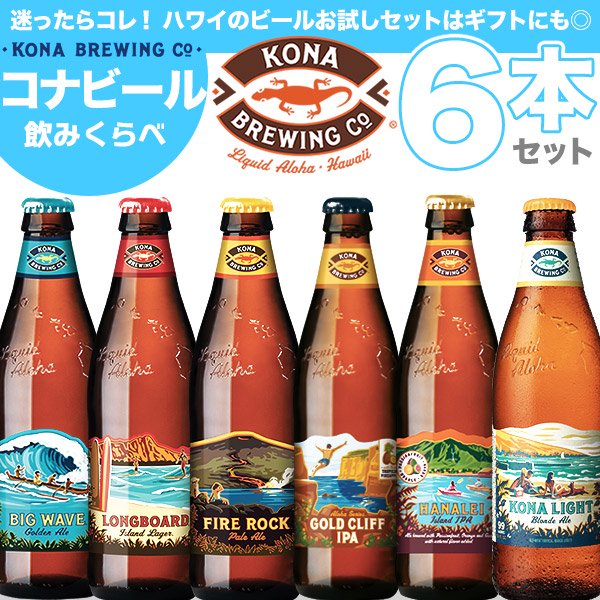 【コナビール】 ハワイのビール 6本[5種類] 飲みくらべセット 2021 Summer drnk-knbeer-assort6set