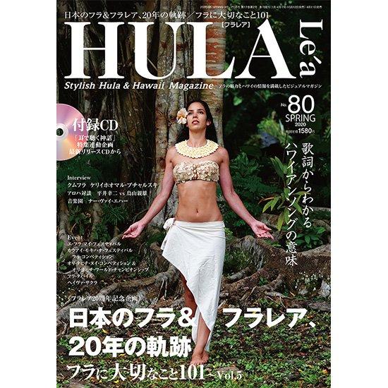 【雑誌】 フラレア 80号 (Hula Le'a) book-hlla-80 【メール便可】 送料無料 ※同梱不可