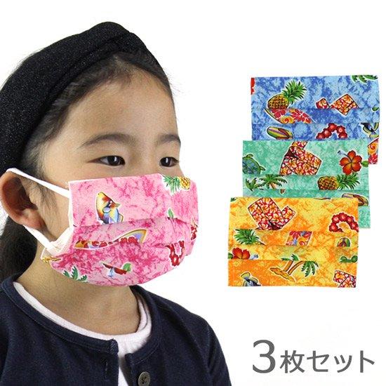 マスクカバー 子供用 3枚セット 【メール便可】