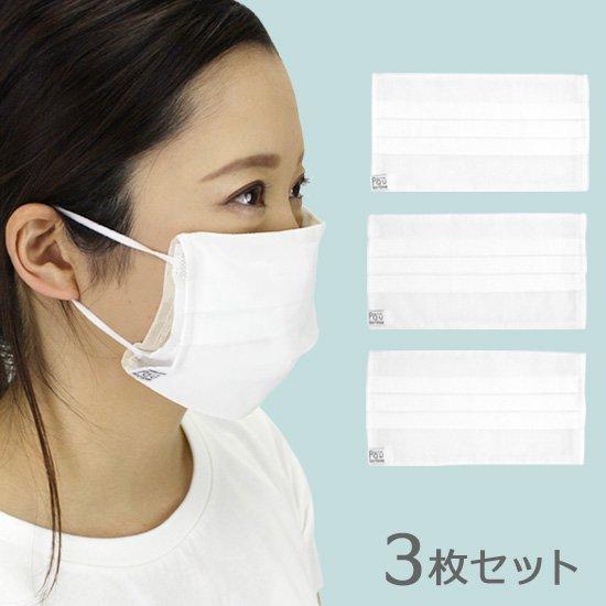 マスクカバー 大人用 3枚セット ホワイト mskcvr-fa-WH 【メール便可】