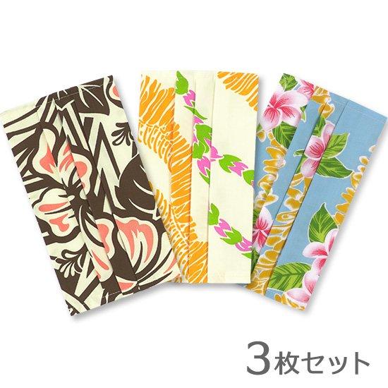 マスクカバー 大人用 3枚セット セットB mskcvr-fa-B 【メール便可】