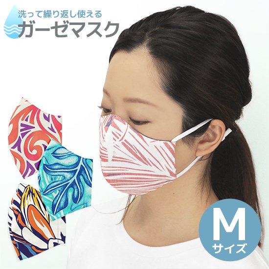 ダブルガーゼ 立体マスク 大人用 Mサイズ 洗って繰り返し使える 布マスク 既製品 男女兼用 mask-gauze-m【メール便可】