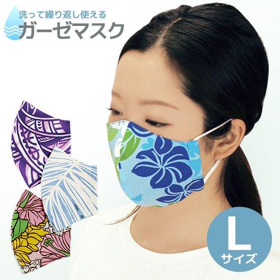 ダブルガーゼ 立体マスク 大人用 Lサイズ 洗って繰り返し使える 布マスク 既製品 男女兼用 mask-gauze-l 【メール便可】