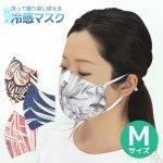 ひんやり冷感 立体マスク 大人用 Mサイズ 洗って繰り返し使える 布マスク 男女兼用 mask-knit-m【メール便可】