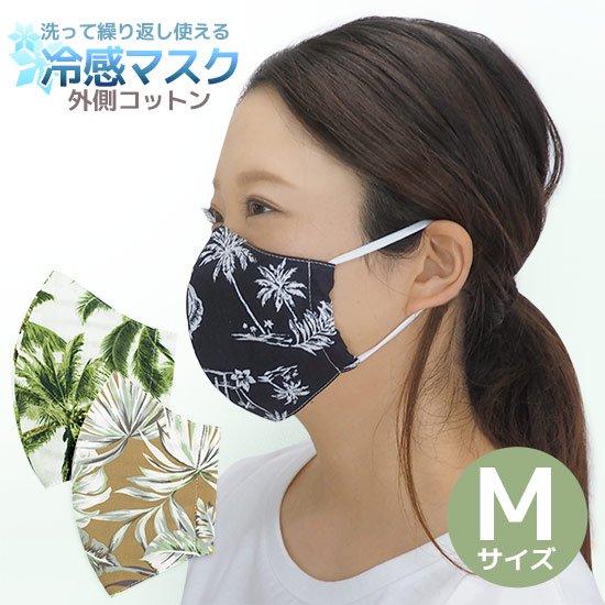 ひんやり冷感 立体マスク コットン 大人用 Mサイズ 洗って繰り返し使える 布マスク 男女兼用 mask-knit-ctn-m【メール便可】