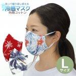 ひんやり冷感 立体マスク コットン 大人用 Lサイズ 洗って繰り返し使える 布マスク 男女兼用 mask-knit-ctn-l 【メール便可】