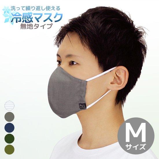 ひんやり冷感 立体マスク 無地カラー 大人用 Mサイズ 洗って繰り返し使える 布マスク 男女兼用 mask-knit-solid-m【メール便可】