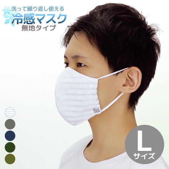 ひんやり冷感 立体マスク 無地カラー 大人用 Lサイズ 洗って繰り返し使える 布マスク 男女兼用 mask-knit-solid-l 【メール便可】