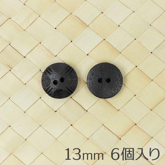 ウッドボタン 13mm 6個入り ブラック 2つ穴 カーブと3本線のデザイン btn-wood-black13-2-c3ld-6p 【メール便可】