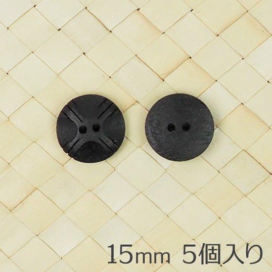 ウッドボタン 15mm 5個入り ブラック 2つ穴 カーブと3本線のデザイン btn-wood-black15-2-c3ld-5p 【メール便可】