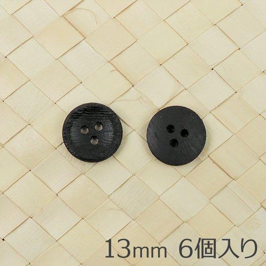 ウッドボタン 13mm 6個入り ブラック 3つ穴 皿型 btn-wood-black13-3-srt-6p 【メール便可】