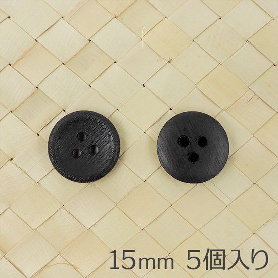ウッドボタン 15mm 5個入り ブラック 3つ穴 皿型 btn-wood-black15-3-srt-5p 【メール便可】