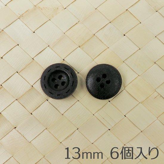 ウッドボタン 13mm 6個入り ブラック 4つ穴 ステッチ風デザイン btn-wood-black13-4-stch-6p 【メール便可】