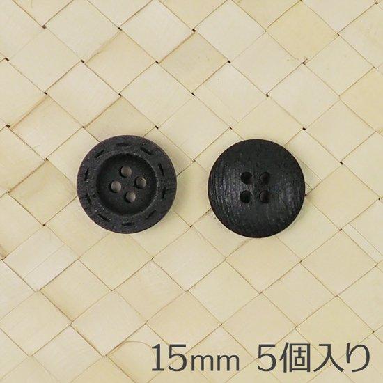 ウッドボタン 15mm 5個入り ブラック 4つ穴 ステッチ風デザイン btn-wood-black15-4-stch-5p 【メール便可】