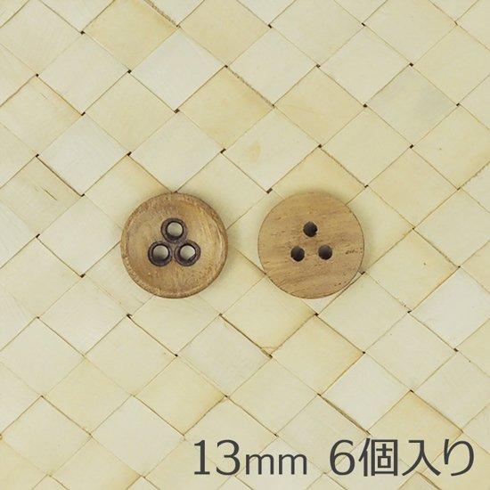 ウッドボタン 13mm 6個入り ナチュラル 3つ穴 皿型 btn-wood-black13-3-srt-6p 【メール便可】