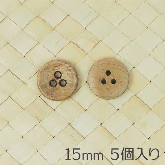 ウッドボタン 15mm 5個入り ナチュラル 3つ穴 皿型 btn-wood-black15-3-srt-5p 【メール便可】