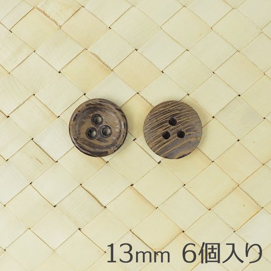 ウッドボタン 13mm 6個入り ダークナチュラル 3つ穴 皿型 btn-wood-black13-3-srt-6p 【メール便可】