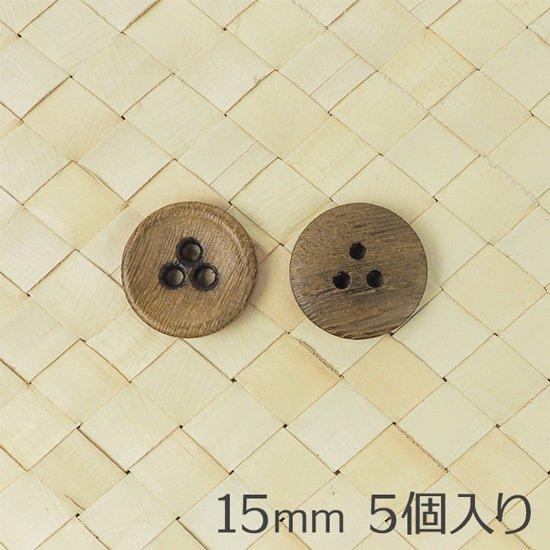 ウッドボタン 15mm 5個入り ダークナチュラル 3つ穴 皿型 btn-wood-black15-3-srt-5p 【メール便可】