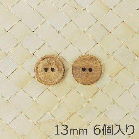 ウッドボタン 13mm 6個入り ナチュラルブラウン 2つ穴 外側フチ btn-wood-black13-2-se-6p 【メール便可】