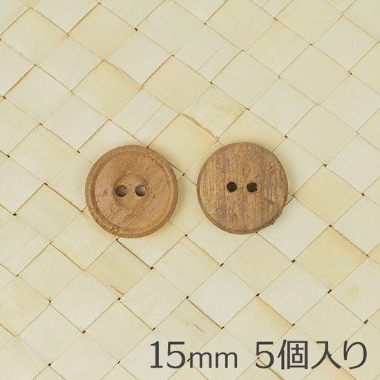 ウッドボタン 15mm 5個入り ナチュラルブラウン 2つ穴 外側フチ btn-wood-black15-2-se-5p 【メール便可】